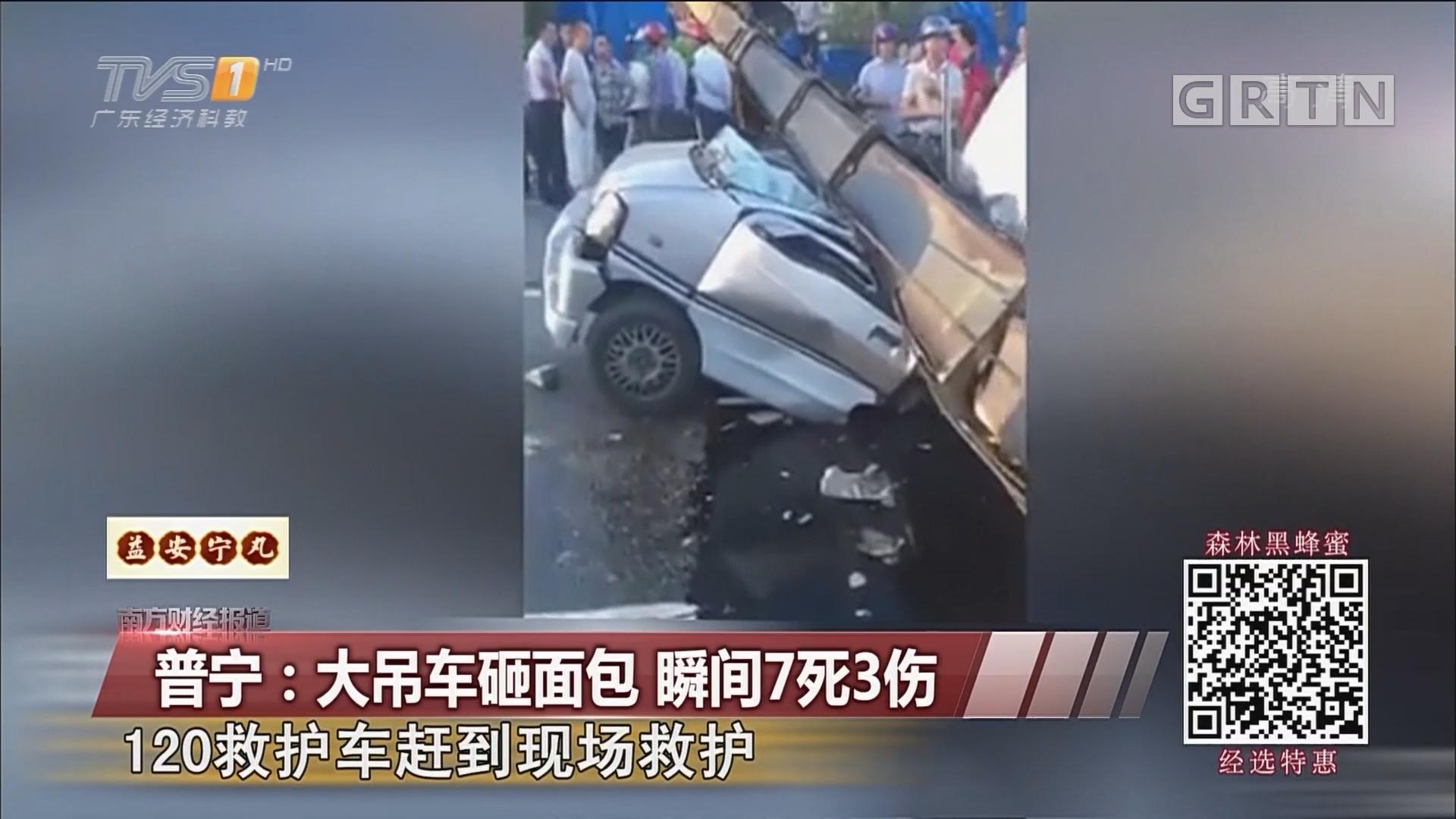 普宁:大吊车砸面包 瞬间7死3伤