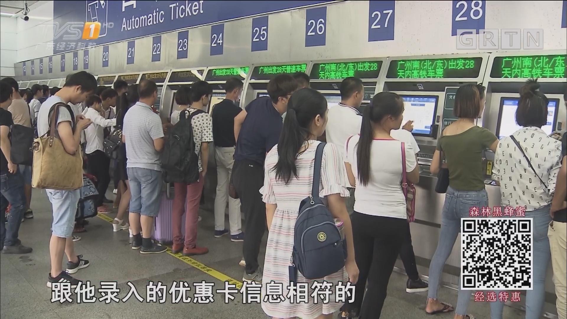 暑假来了!广州火车站迎来客流高峰