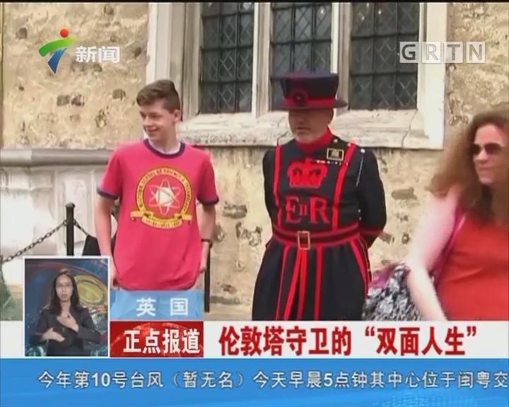 """英国:伦敦塔守卫的""""双面人生"""""""