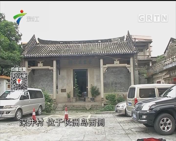 广州:深井村微改造建酒店? 村民望透明公开