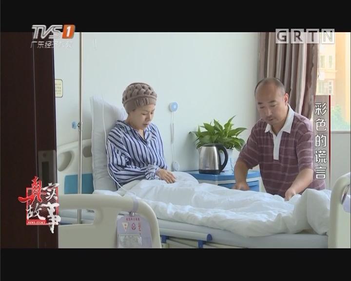 [HD][2017-07-07]真实故事:彩色的谎言
