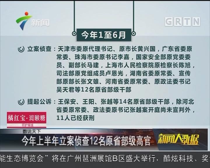 今年上半年立案侦查12名原省部级高官