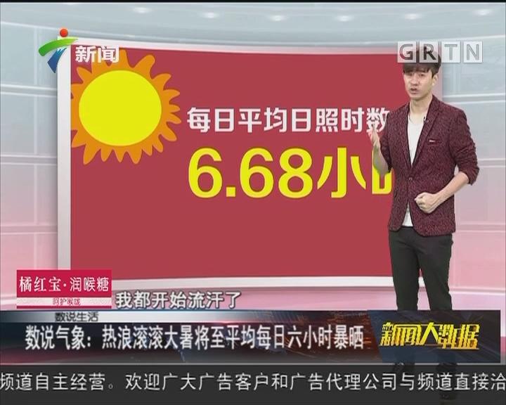 数说气象:热浪滚滚大暑将至平均每日六小时暴晒