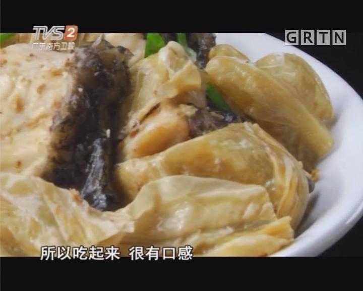 腐竹焖鱼脊肉