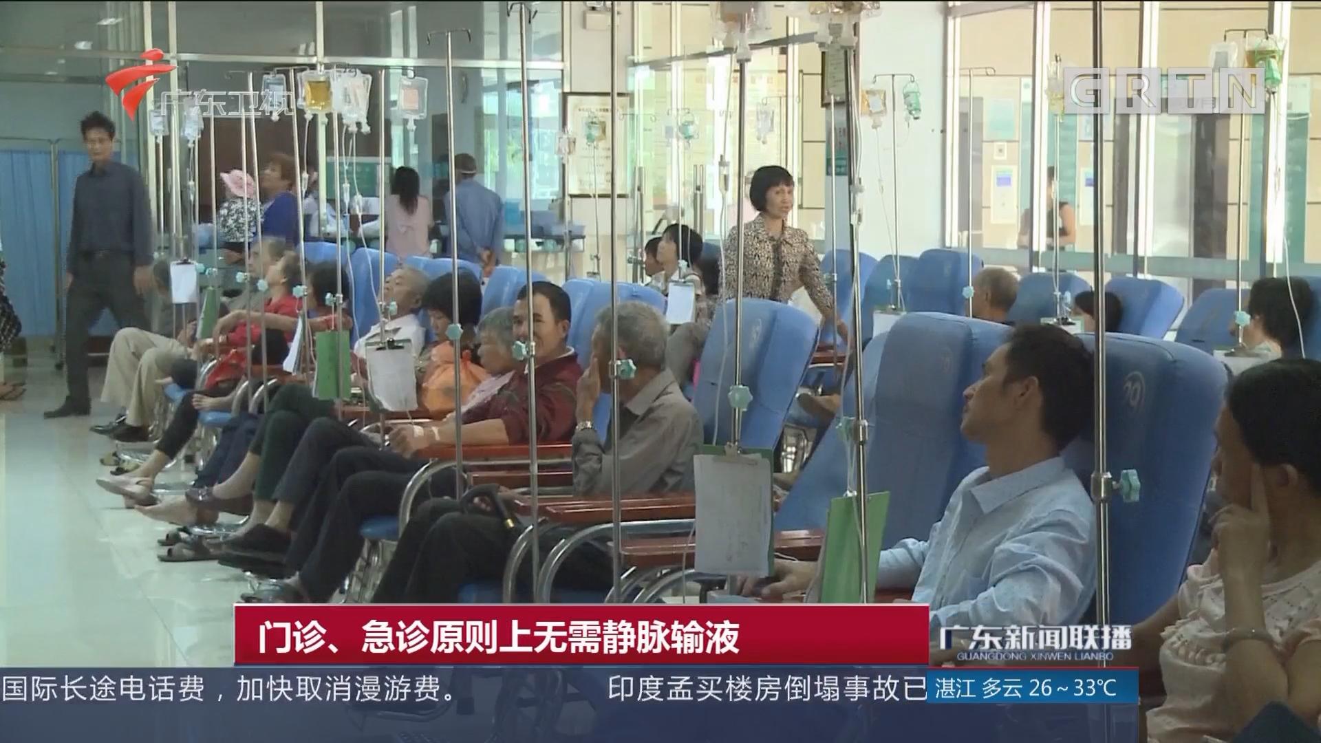 广东省卫计委:53种疾病原则上不输液