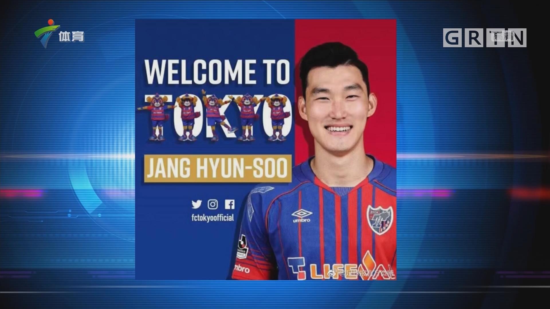 广州富力官方宣布张贤秀转会东京FC