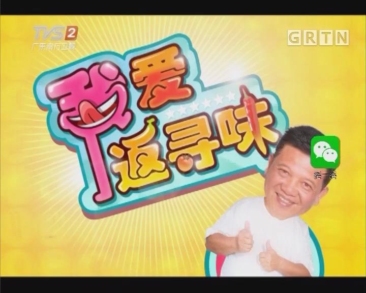 [2017-07-23]我爱返寻味:椒丝腐乳抄通菜