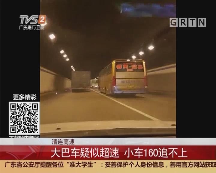 清连高速:大巴车疑似超速 小车160追不上