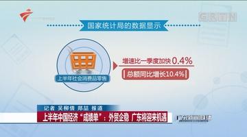"""上半年中国经济""""成绩单"""":外贸企稳 广东将迎来机遇"""