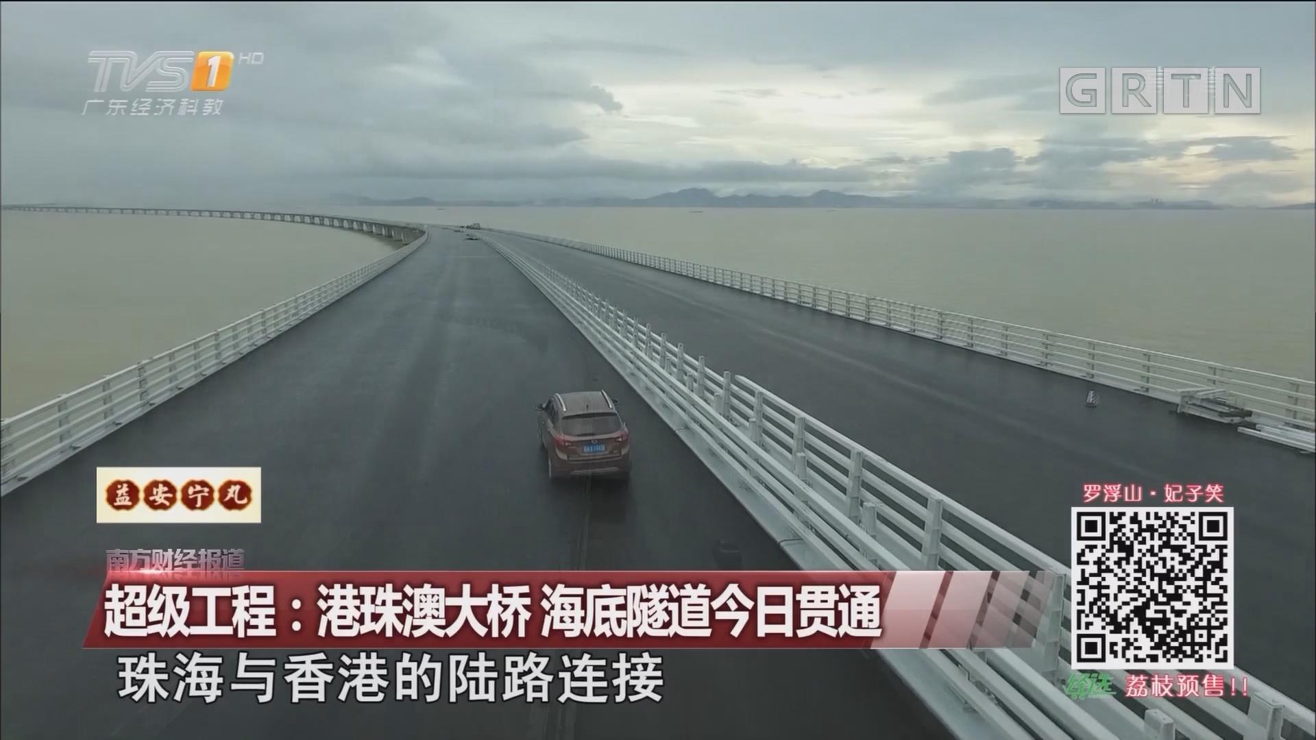 超级工程:港珠澳大桥 海底隧道今日贯通
