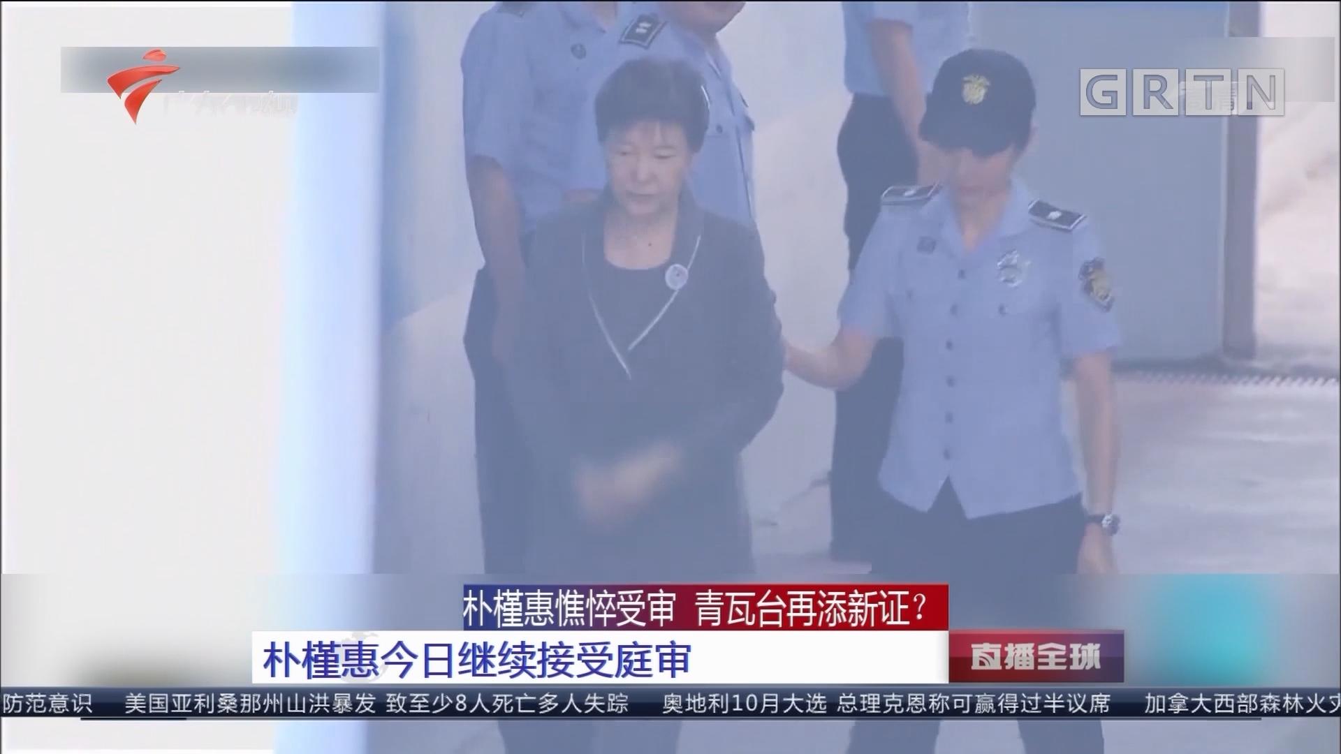 朴槿惠憔悴受审 青瓦台再添新证? 朴槿惠今日继续接受庭审