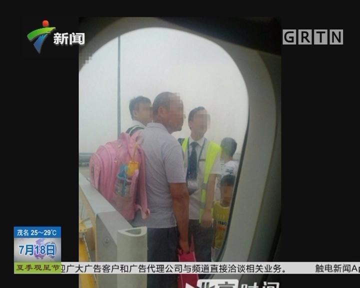 首都机场:家长掩护孩子坐飞机逃票