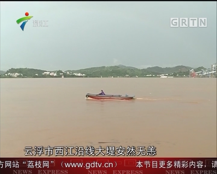 今年西江首个洪峰顺利通过云浮肇庆