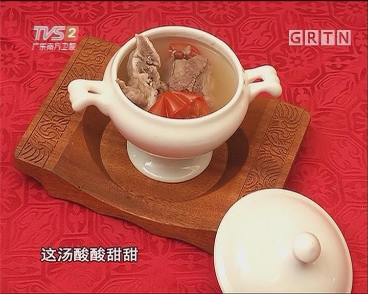 番茄红豆淮山煲猪骨