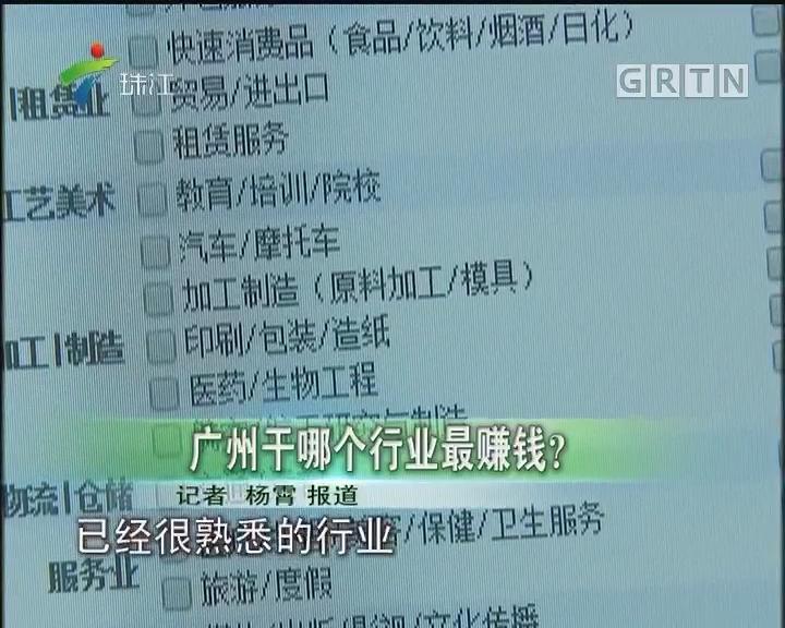 广州干哪个行业最赚钱?