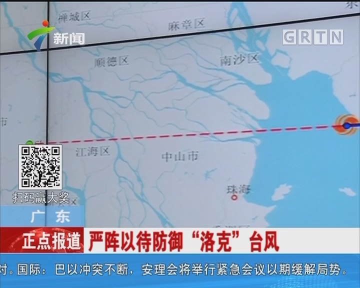"""广东:严阵以待防御""""洛克""""台风"""