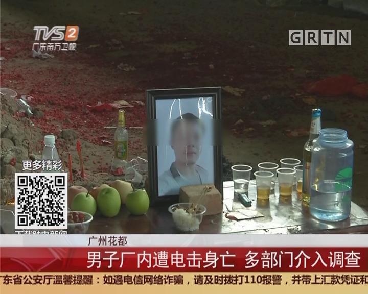 广州花都:男子厂内遭电击身亡 多部门介入调查