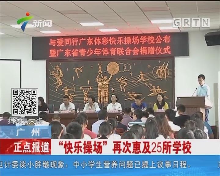 """广州:""""快乐操场""""再次惠及25所学校"""
