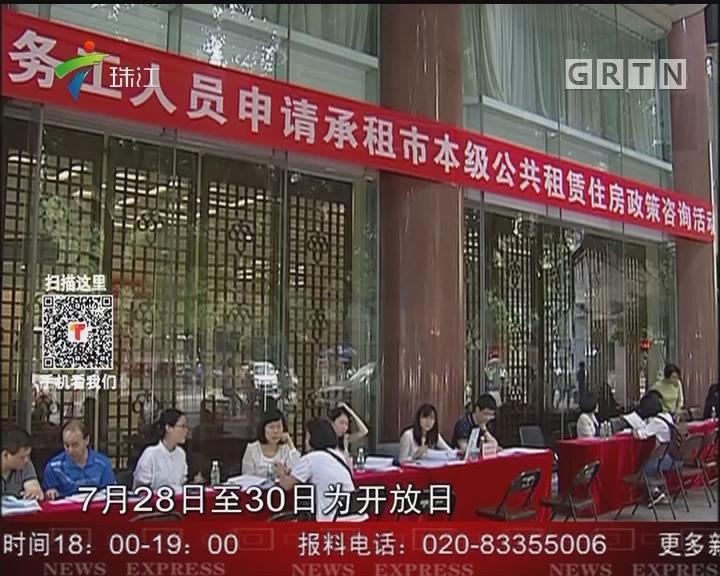 广州:新推5860套新就业无房职工公租房