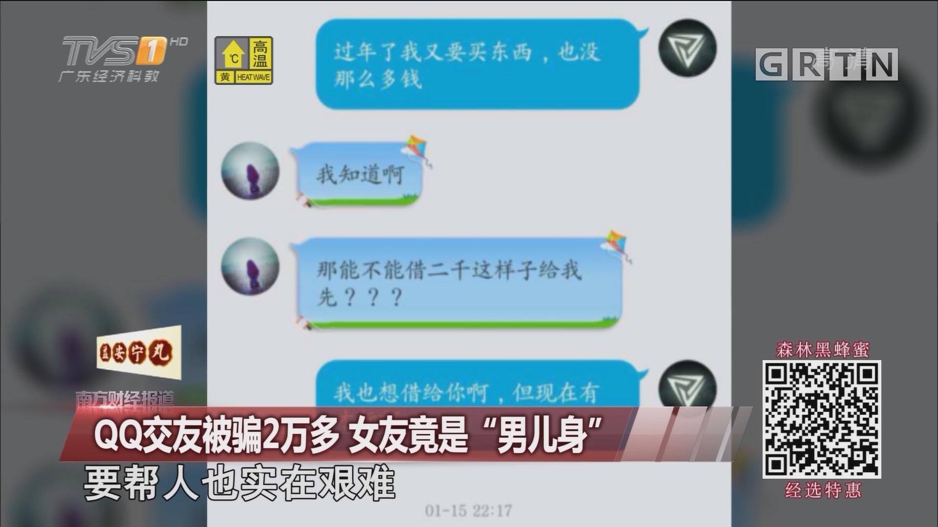 "QQ交友被骗2万多 女友竟是""男儿身"""