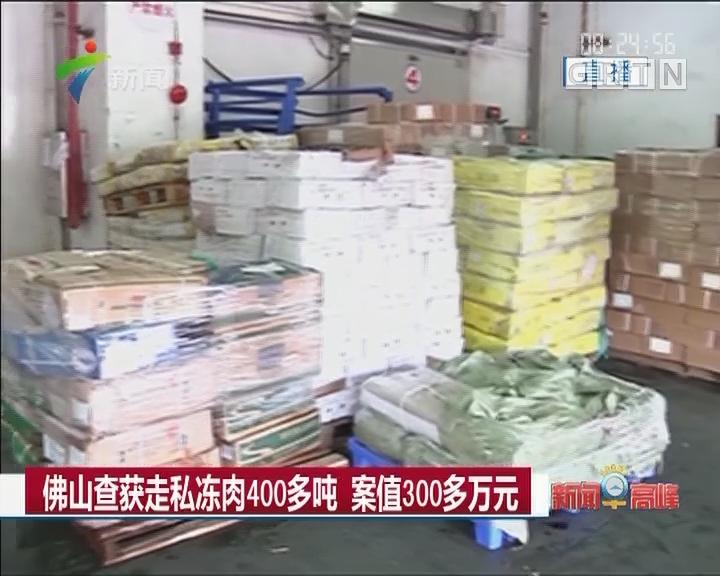 佛山查获走私冻肉400多吨 案值300多万元