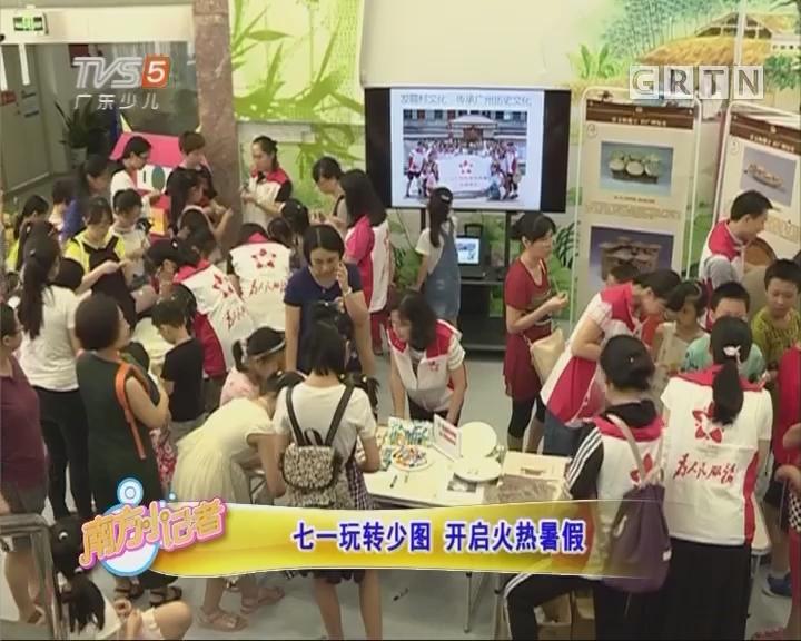 [2017-07-03]南方小记者:七一玩转少图 开启火热暑假