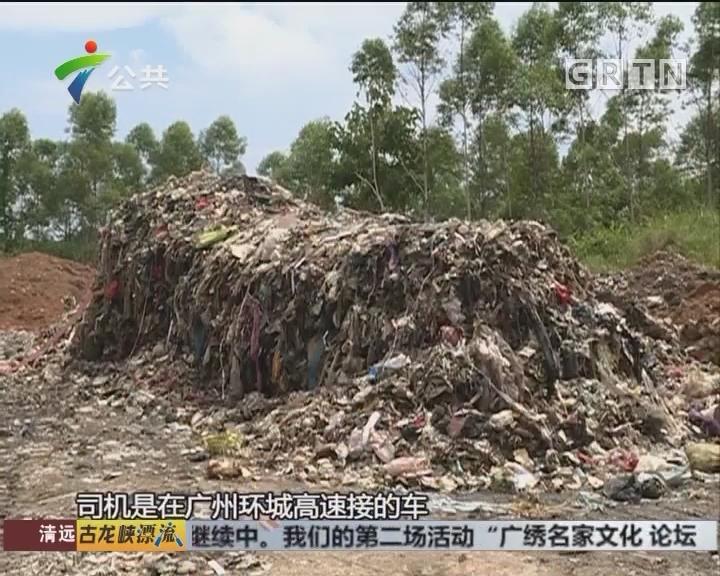 韶关:村后山偷倒垃圾 情况仍未改善