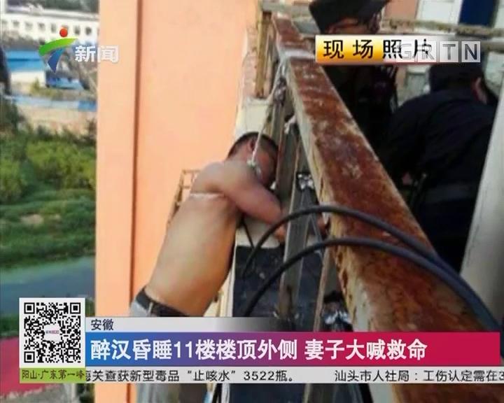 安徽:醉汉昏睡11楼楼顶外侧 妻子大喊救命