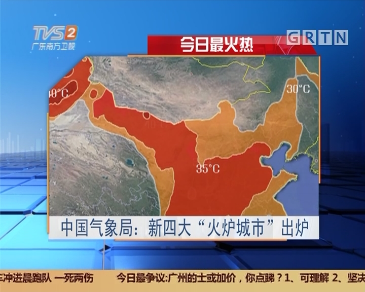 """今日最火热 中国气象局:新四大""""火炉城市""""出炉"""