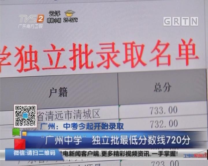 """广州:中考今起开始录取 """"广州中学""""独立批最低分数线720分"""