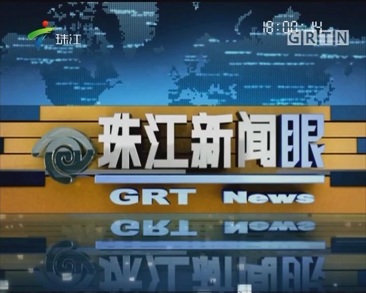 [2017-07-17]珠江新闻眼:上半年我国国内生产总值同比增6.9%