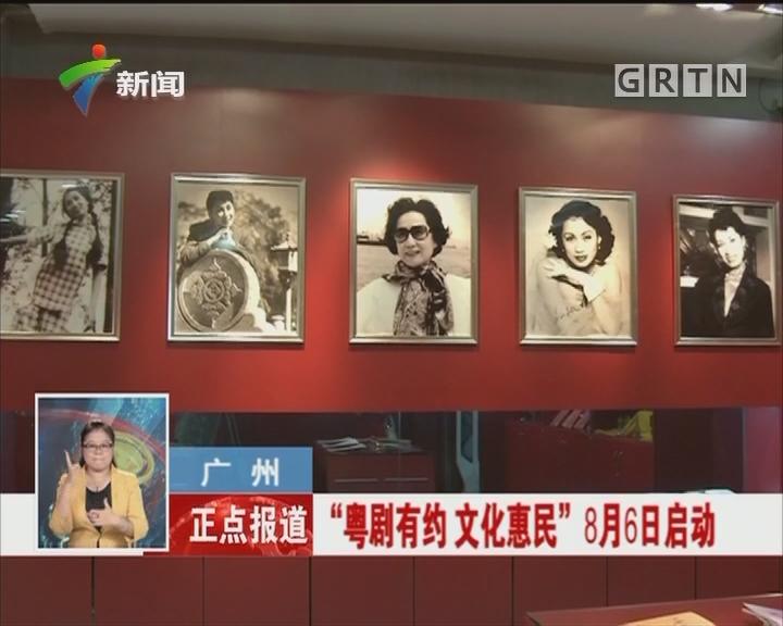 """广州:""""粤剧有约 文化惠民""""8月6日启动"""