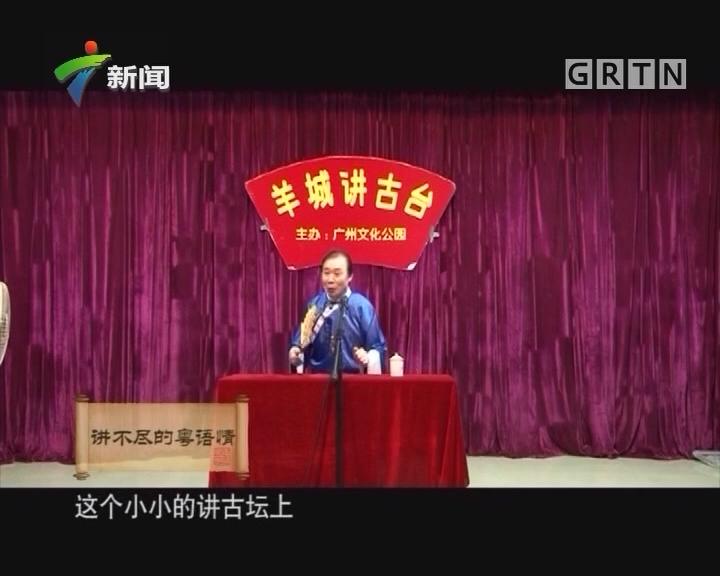 [2017-07-29]走读广东:讲不尽的粤语情