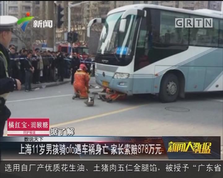上海11岁男孩骑ofo遇车祸身亡 家长索赔878万元