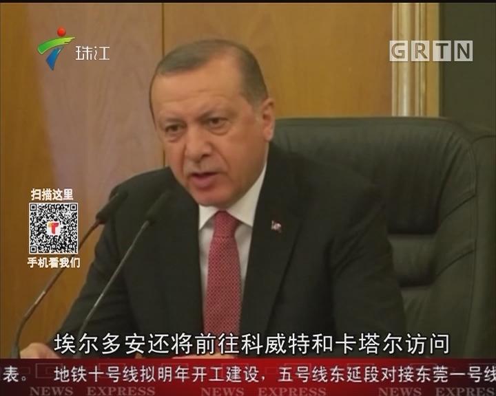 土耳其总统海湾之行斡旋卡塔尔断交危机