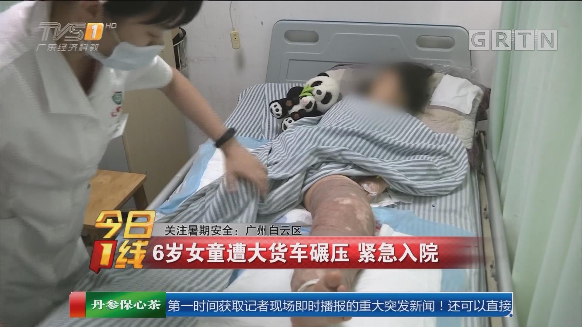 关注暑期安全:广州白云区 6岁女童遭大货车碾压 紧急入院