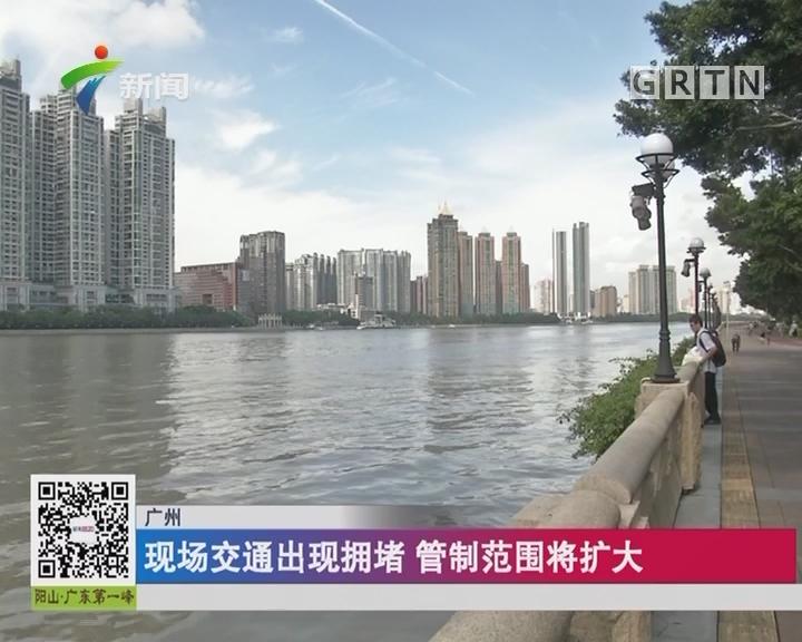 广州:下周二横渡珠江 周边路段今起交通管制