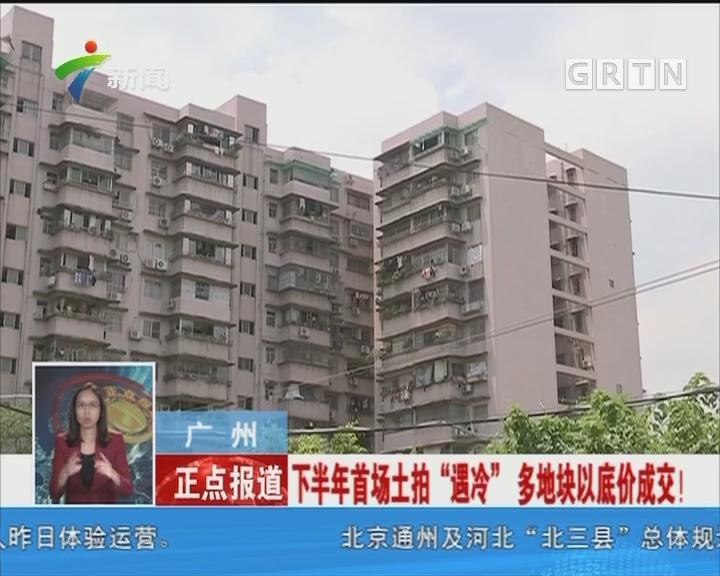 """广州:下半年首场土拍""""遇冷"""" 多地块以底价成交!"""
