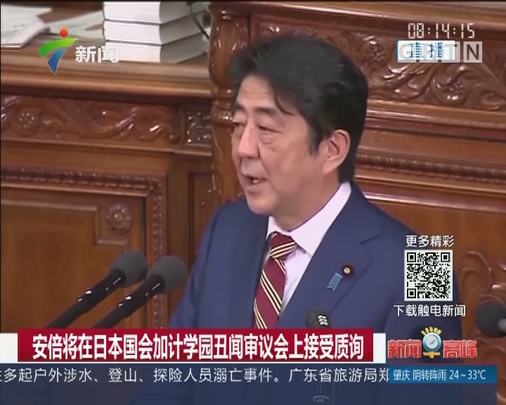 安倍将在日本国会加计学园丑闻审议会上接受质询