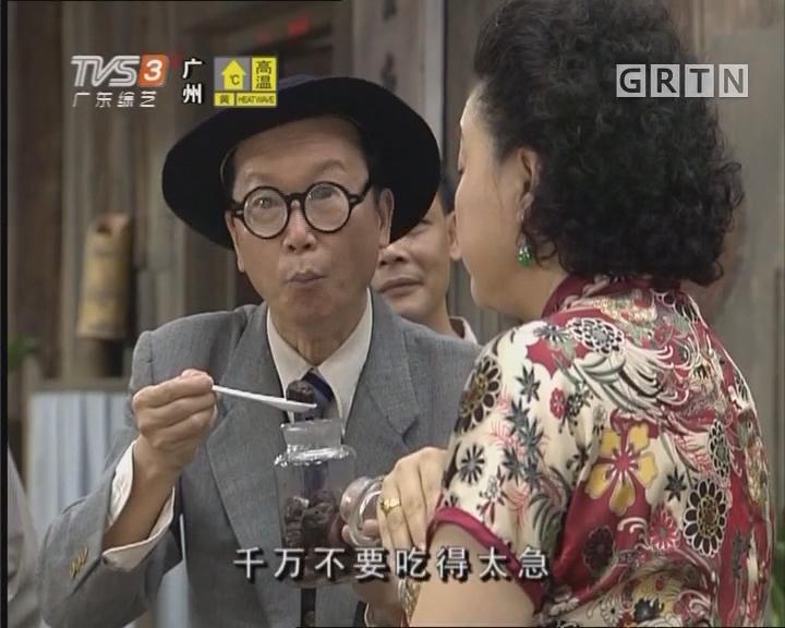 [2017-07-21]七十二家房客:金桔王
