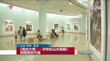 《吞吐大荒——许钦松山水画展》陕西西安开展