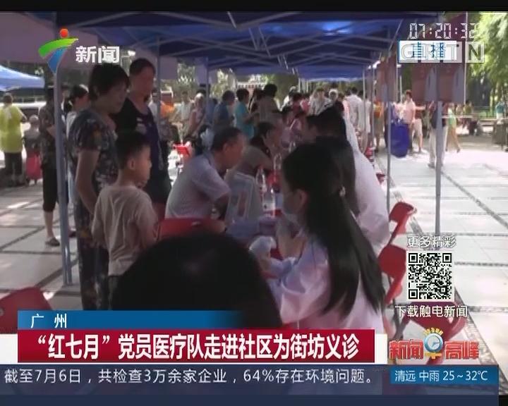 """广州:""""红七月""""党员医疗队走进社区为街坊义诊"""
