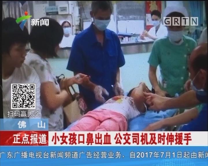 佛山:小女孩口鼻出血 公交司机及时伸援手