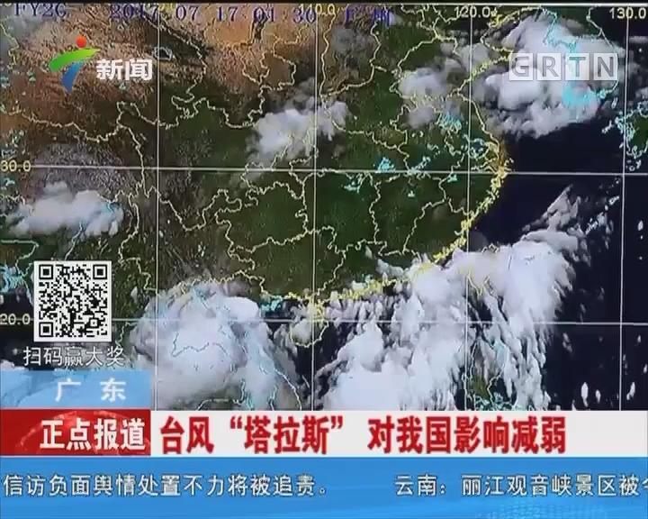 """广东:台风""""塔拉斯""""对我国影响减弱"""