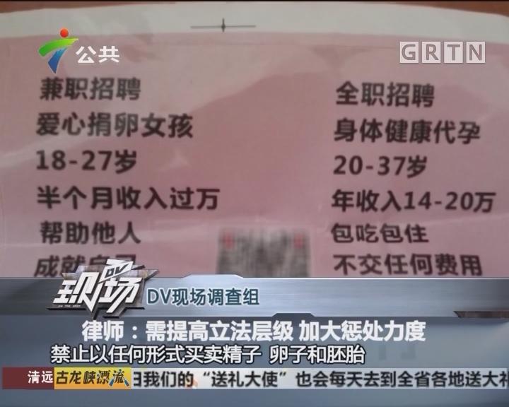 广州:17岁少女卖卵 内出血险丧命
