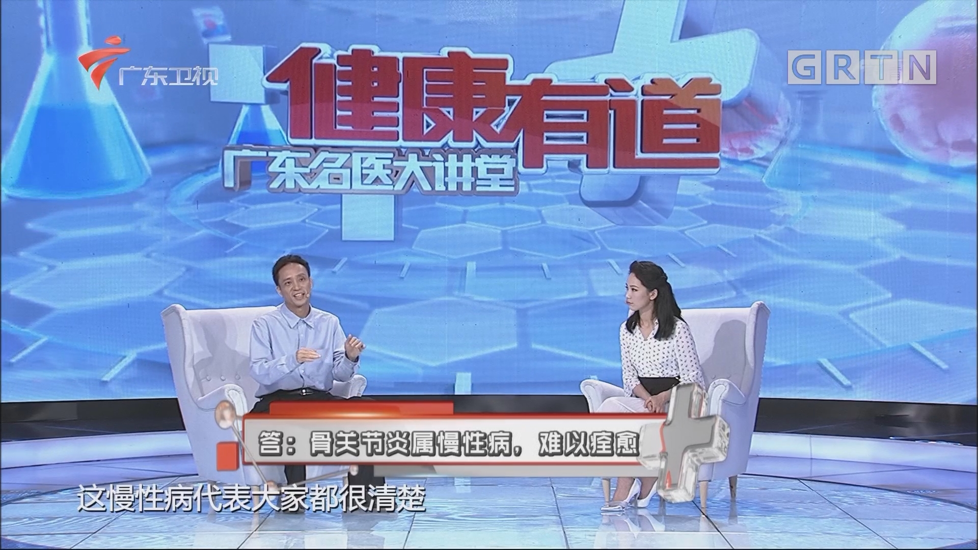 [HD][2017-07-28]健康有道:骨关节也需要好好保养
