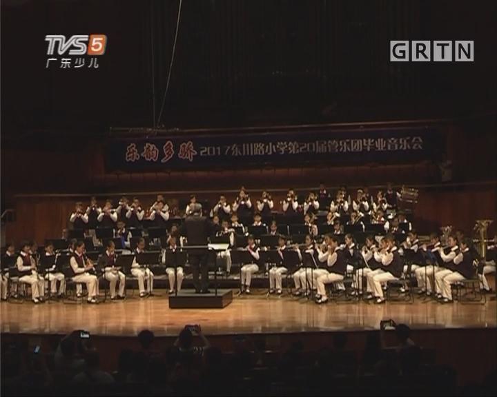 [2017-07-10]南方小记者:广州市越秀区东川路小学第20届管乐团毕业音乐会在星海音乐厅隆重举行