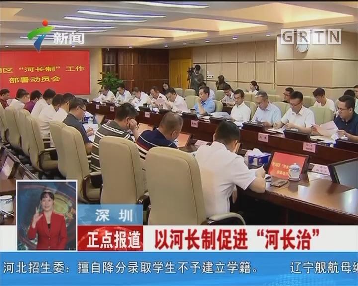 """深圳:以河长制促进""""河长治"""""""