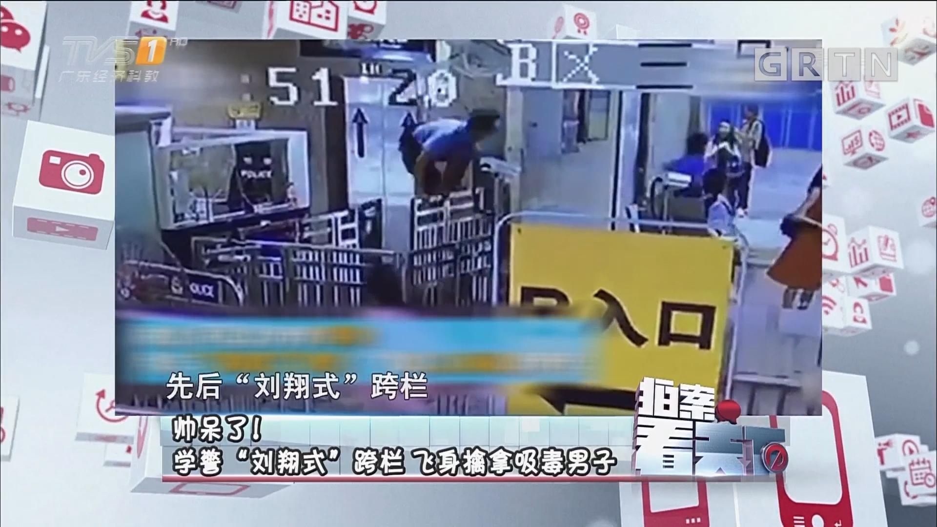"""[HD][2017-07-03]拍案看天下:帅呆了!学警""""刘翔式""""跨栏 飞身擒拿吸毒男子"""