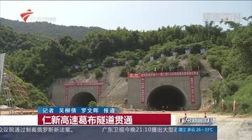 仁新高速葛布隧道贯通